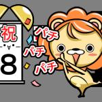 ライオン(祝)