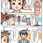 マンガ 新卒採用PR漫画_002