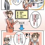 マンガ 新卒採用PR漫画_003