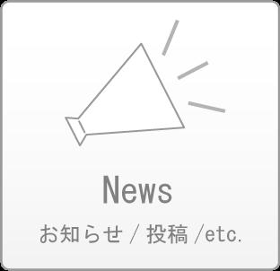 ニュース 投稿