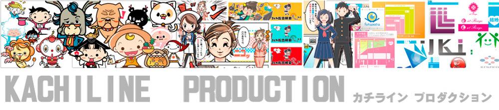 KACHILINE PRODUCTION (カチライン プロダクション)