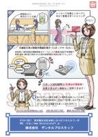 歯科医院03 漫画_002