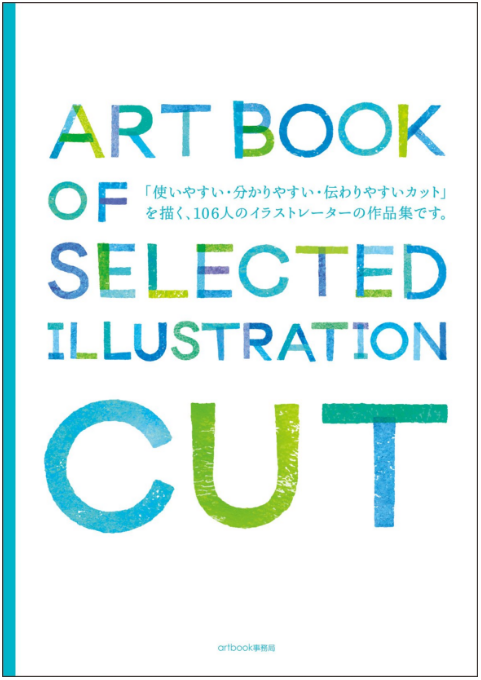 ART BOOK OF SELECTED ILLUSTRATION CUT カット