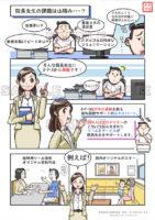 歯科医院01 漫画_001
