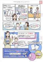 歯科医院01 漫画_002