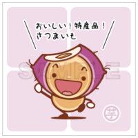 サイツマイモのお菓子
