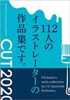 イラスト作品集 CUT 2020