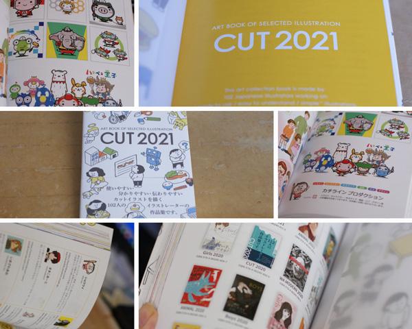 CUT2021年度版 カットイラスト集
